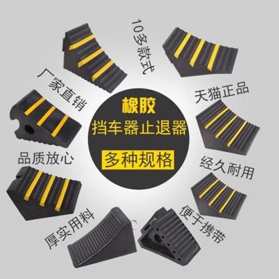 阻車器 汽車橡膠止退器大小貨車輪胎便捷式斜坡墊擋車止滑器倒車器 (4.1折)