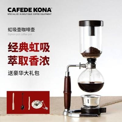 咖啡機 cafede kona虹吸壺咖啡壺家用手動虹吸式煮咖啡機玻璃套裝送禮包t 免運直出 (4.9折)