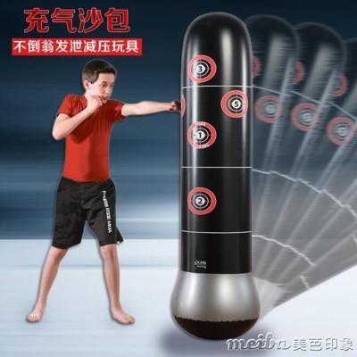 黑家用充氣不倒翁拳擊沙袋立式成人健身訓練沙包兒童散打人形柱器材 (5.2折)