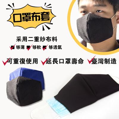 5個一組! 新款 超值!有效防塵 口罩 口罩套  布口罩 防塵口罩 可清洗 替換  防護口罩延長 (5.1折)