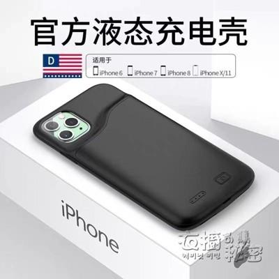 蘋果7背夾充電寶x背夾式iphone11一體充8p超薄6s電池xr專用6p後背7plus手機殼 (4.6折)