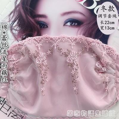 秋冬季女士韓國時尚蕾絲保暖純棉防寒保暖透氣加大加厚黑口罩調節 (5.6折)