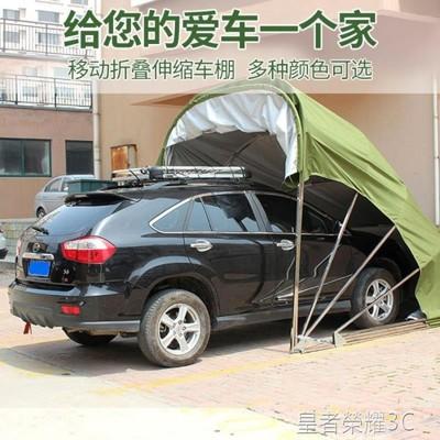 戶外汽車庫自動折疊車庫篷家用防曬擋雨棚行動車庫停車篷 (6.7折)