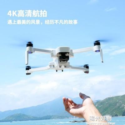 遙控飛機哈博森zino可摺疊4K專業高清航拍無人機遙控器航模飛機四軸飛行器 (7.6折)
