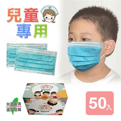 宏瑋 台灣製醫療拋棄式兒童口罩50片1盒