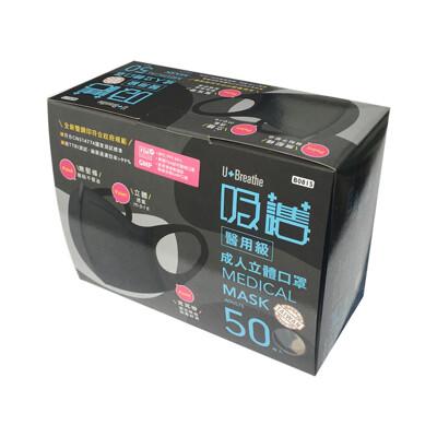 台灣製吸護醫用拋棄式成人立體口罩50片1盒 (8.4折)