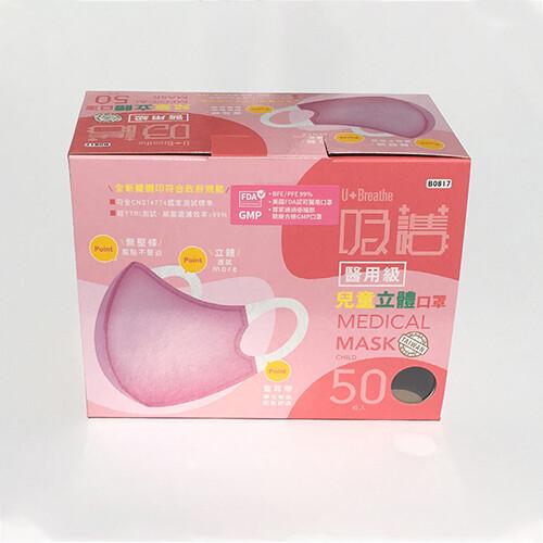 台灣製吸護醫用拋棄式兒童立體口罩50片1盒