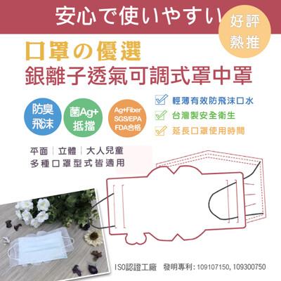 (預購)銀離子透氣可調式罩中罩口罩墊片(1包100枚) 成人兒童口罩墊片 (4.3折)