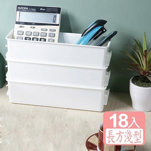 真心良品多多倫萬用分類收納盒(長方淺型)18入