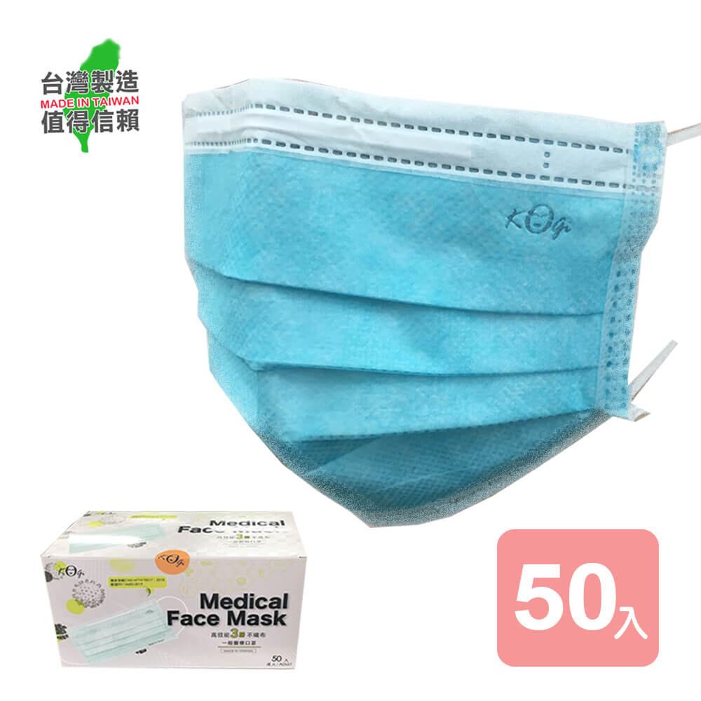宏瑋台灣製三層拋棄式醫療口罩(50片1盒)