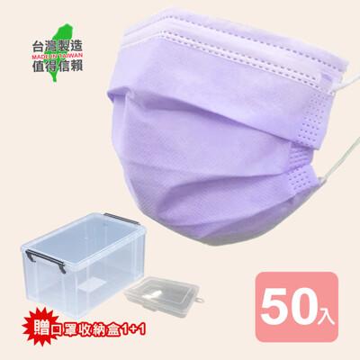 上好台灣製醫療拋棄式口罩50片(可挑色)附贈口罩收納盒1+1 (8.9折)