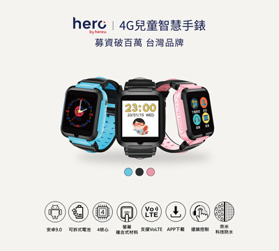 【hereu】HeroWatch 全球首款奈米科技防水4G兒童智慧手錶(育兒神器) (6.3折)