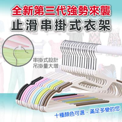 第三代加強型耐重乾濕防滑衣架 (2.6折)