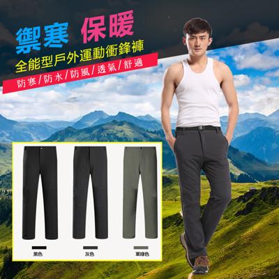 超舒適防風雨保暖衝鋒褲-男款 (3.7折)