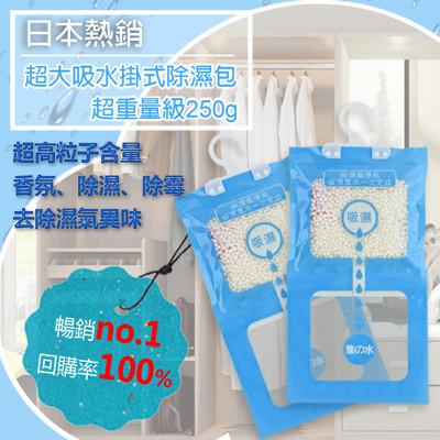 日本熱銷 超大吸水掛式除濕包250g (3.5折)