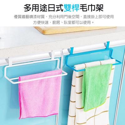 日式雙桿毛巾掛架 (2.5折)