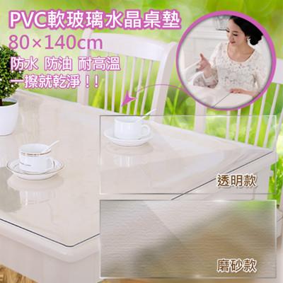 PVC軟玻璃水晶桌墊(80×140cm) (5.2折)