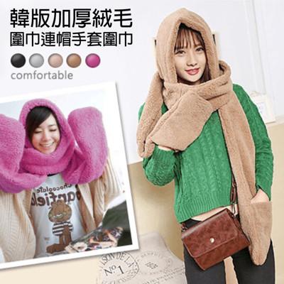 韓版加厚絨毛圍巾連帽手套圍巾 (2.4折)