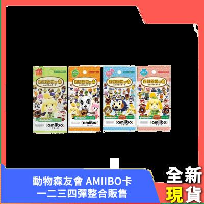 【全新現貨】動物森友會 AMIIBO卡 一、二、三、四彈 整盒 (4折)