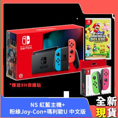【多人同樂】NS 任天堂 Switch 紅藍主機 電力加強版+瑪利歐U 中文版+綠粉Joy-con (8折)