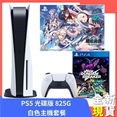 【全新現貨】PS5 台灣公司貨 光碟版 825G 白色主機+PS4新鋼彈創壞者+碧藍航線 限定版 (7.8折)