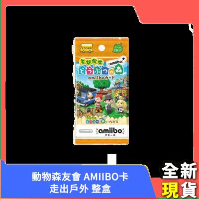 【全新現貨】動物森友會 AMIIBO卡 走出戶外 整盒 (3折)