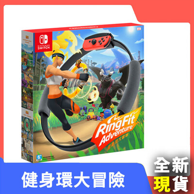 【限時優惠】現貨 NS 任天堂 Switch 健身環大冒險 Ring Fit 中文版 健康環 健身圈 (5折)
