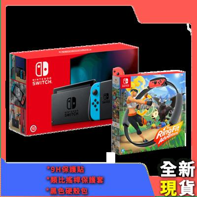 【現貨供應】NS 任天堂 Switch 紅藍主機 電力加強版+健身環大冒險 中文版 含豐富周邊 (7.1折)