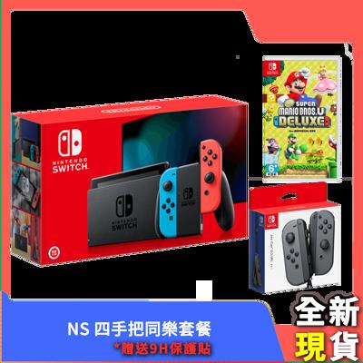 【多人同樂】NS 任天堂 Switch 紅藍主機 電力加強版+原廠灰色Joy con + 瑪利歐U (8折)