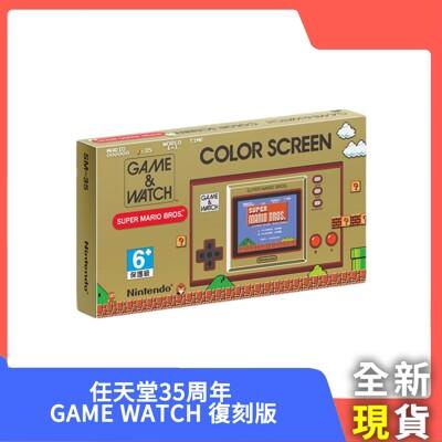【全新現貨】任天堂 35周年 復刻版 GAME&WATCH 超級瑪利歐兄弟 迷你掌機 台灣公司貨 (7折)