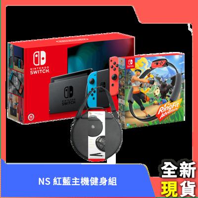【健身套餐】NS 任天堂 Switch 紅藍主機 電力加強版+健身環大冒險 中文版+收納包+貼 (7.2折)