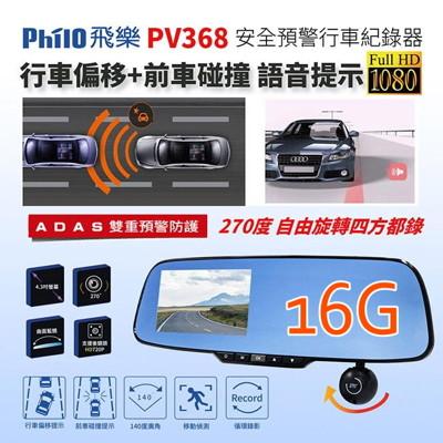 飛樂 Philo PV368 可旋轉鏡頭270度 4.3吋安全預警高畫質行車紀錄器★含16G★ (8.3折)