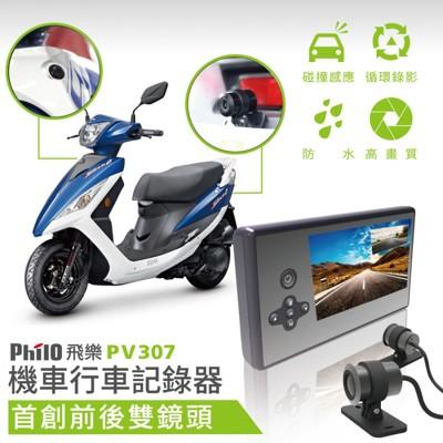飛樂 Philo PV307 機車版前後雙鏡頭防水行車紀錄器★16G★ (7.6折)