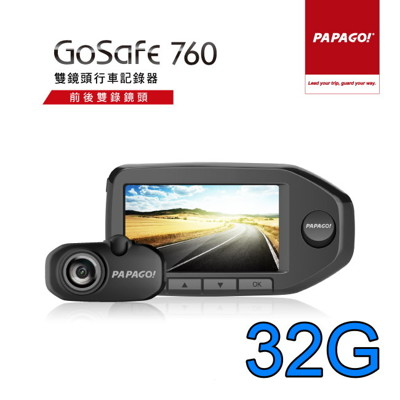 PAPAGO! GoSafe 760 前後雙鏡頭行車記錄器+32G★安裝卷★ (8.4折)