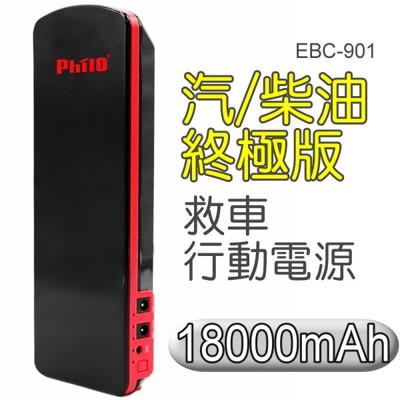 飛樂 Philo EBC-901救車行動電源-汽柴油終極版 (8.1折)