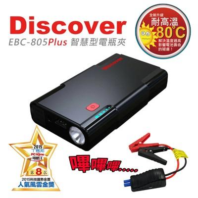飛樂 Discover EBC-805 Plus 微電腦智慧電瓶夾進階版 抗高溫80度C救車行動電源 (7.3折)