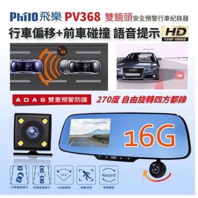 飛樂 Philo PV368S 可旋轉鏡頭270度 4.3吋前後鏡頭安全預警高畫質行車紀錄器★含16 (7.6折)