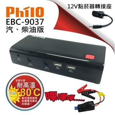 飛樂Discover EBC-9037 汽柴油兩用 15000 mAh 救車行動電源 (7.3折)