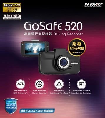 PAPAGO! GoSafe 520 高清21:9劇院級解析度行車記錄器(含16G) (7.1折)