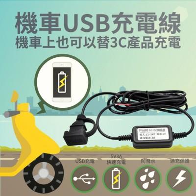 【飛樂 Philo】機車防水USB充電座 DIY PU500 (5.9折)