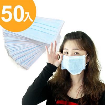 MIT 濾菌三層不織布口罩 (50入/盒) (1.8折)