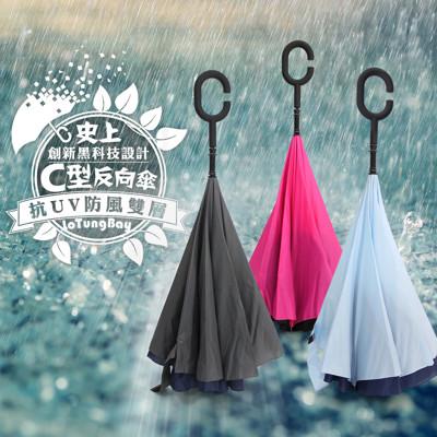 【LTB】抗UV防風雙層C型反向傘 (4.4折)