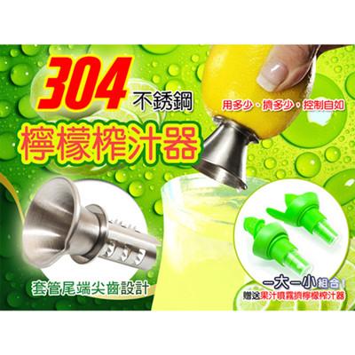 304不鏽鋼檸檬榨汁器 ★ 廚房小幫手 美味加分 ★ (4.9折)