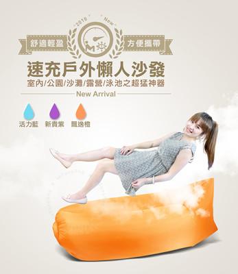 超夯秒充 空氣沙發床/懶人休閒床 (3.5折)