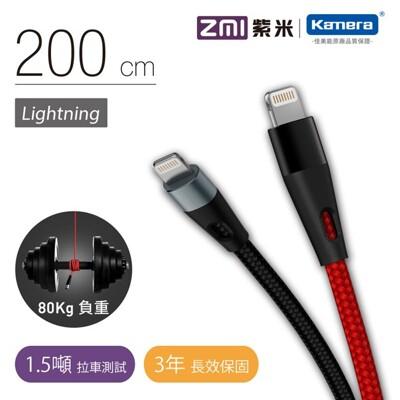ZMI 紫米 Lightning 200CM 拉車線| 編織數據線(AL886) (8.6折)