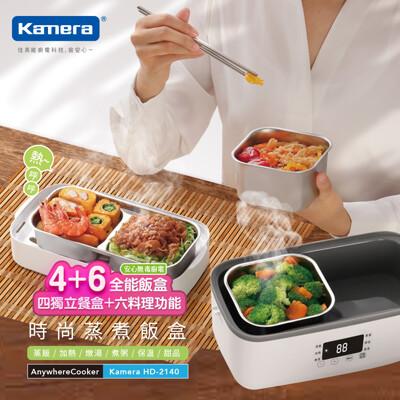 kamera hd-2140 時尚蒸煮飯盒 (7.3折)