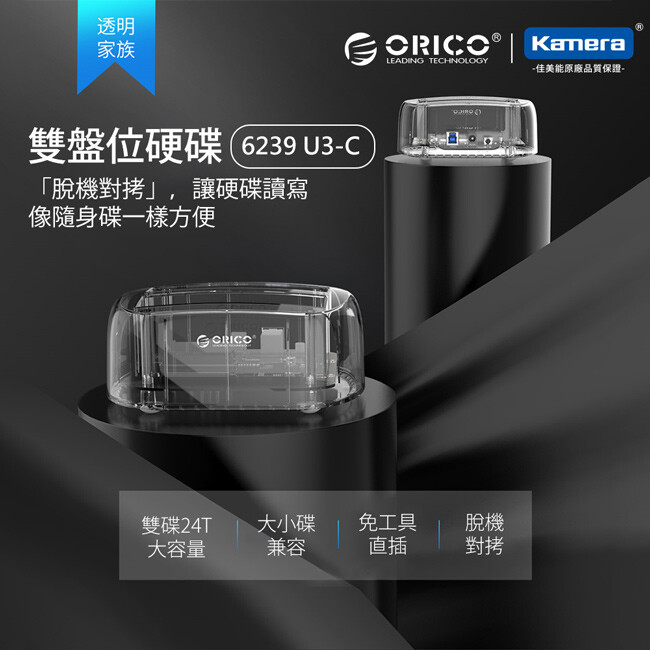 orico 6239u3-c-cr-us-bp 3.5 吋 雙槽 硬碟對拷底座-透明