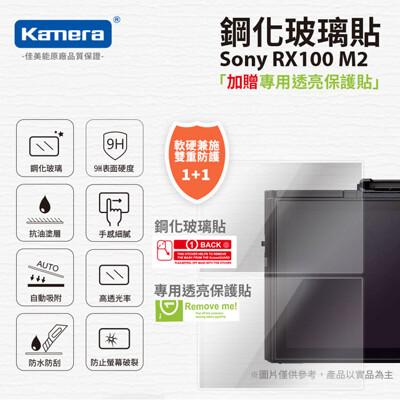 Sony RX100 M2 鋼化玻璃貼 (5折)