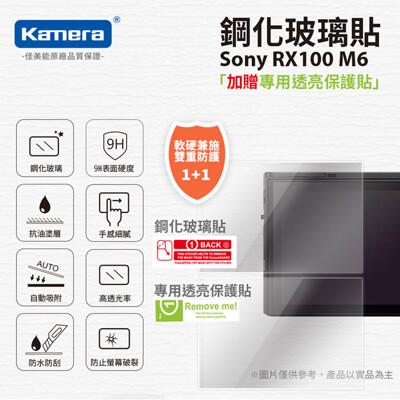 Sony RX100 M6 鋼化玻璃貼 (5折)