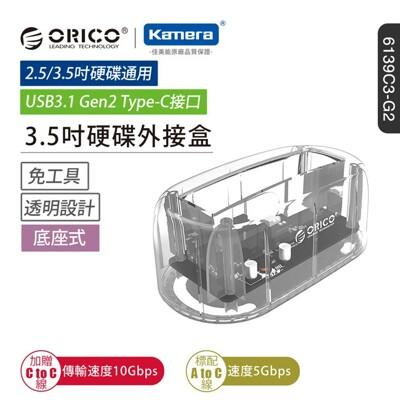 ORICO 2.5吋/3.5吋 硬碟底座USB3.1 GEN2(6139C3-G2) (8.1折)